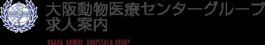 大阪動物医療センターグループ求人案内